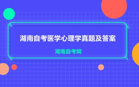 湖南自考医学心理学