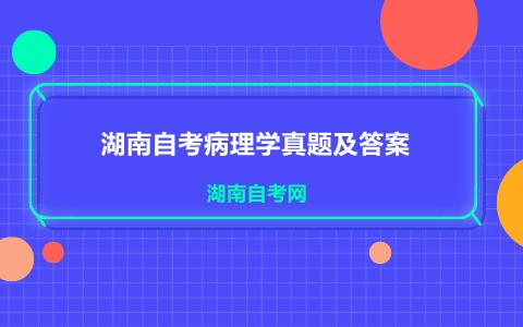 湖南自考病理学