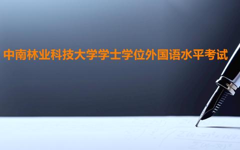 中南林业科技大学学士学位外国语水平考试