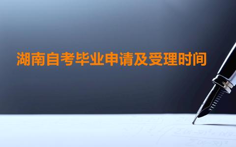 湖南自考毕业申请