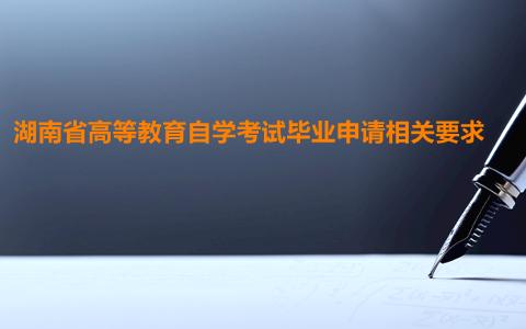 湖南自学考试毕业申请