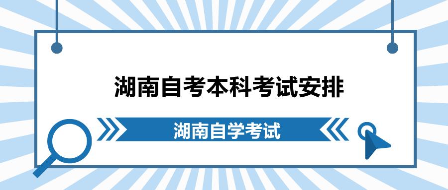 2021年10月湖南自考本科动画设计考试安排(B050438)