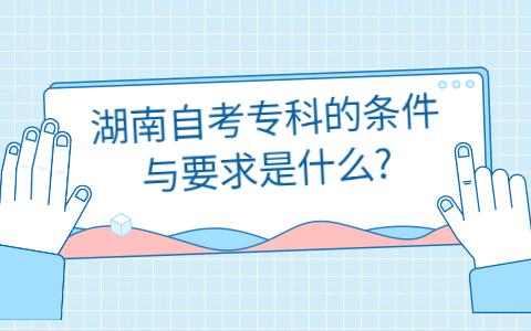 湖南自考专科的条件与要求是什么?