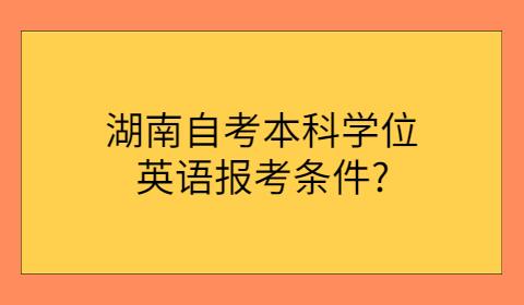 湖南自考本科报考条件
