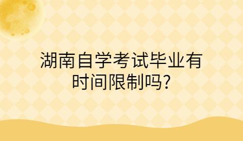 湖南自考毕业有时间限制吗