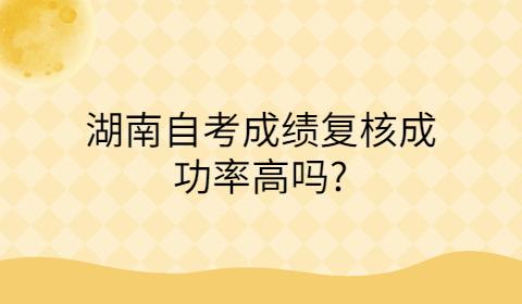 湖南自考成绩复核成功率高吗?